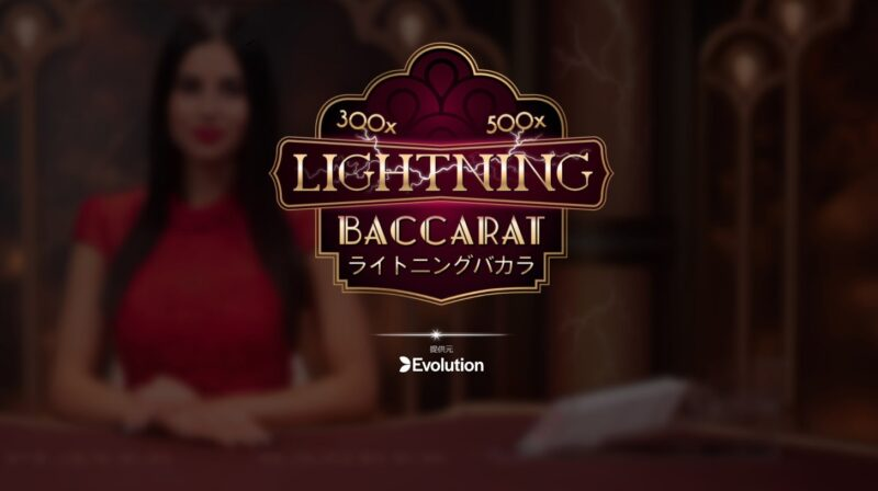 Lightning Baccarat(ライトニングバカラ)