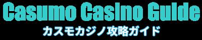 カスモカジノ攻略ガイド